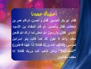 Rasoul-fi-quloob-ashabih-10