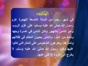 Rasoul-fi-quloob-ashabih-12