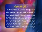 Rasoul-fi-quloob-ashabih-3