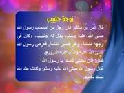 Rasoul-fi-quloob-ashabih-31