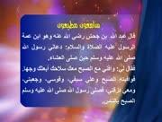 Rasoul-fi-quloob-ashabih-32