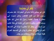 Rasoul-fi-quloob-ashabih-33