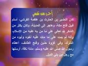Rasoul-fi-quloob-ashabih-5