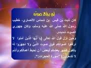Rasoul-fi-quloob-ashabih-50