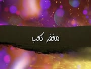 Rasoul-fi-quloob-ashabih-51