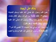 Rasoul-fi-quloob-ashabih-57